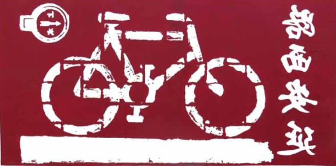 Danny Boy - Shanghai Bike